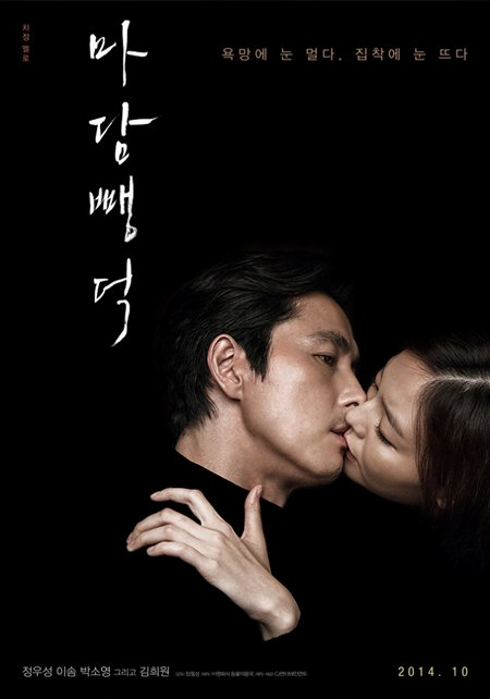 Actors Jung Woo-sung and Esom appear on the official poster of film