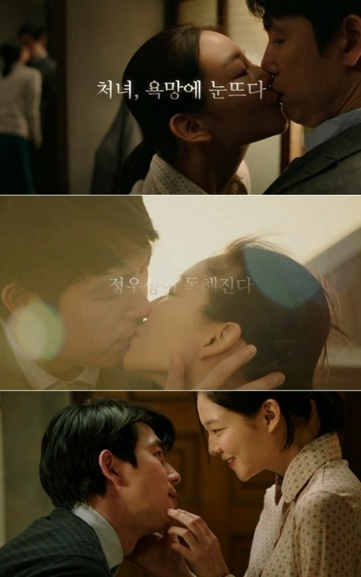 Actors Jung Woo-sung and Esom appear in the official teaser of film