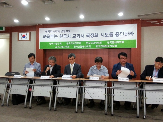 Members of seven history societies in Korea, including the Korean History Research Institute, release a statement criticizing the revival of state-authored history textbooks at a press conference in Seoul on Thursday. (Yonhap)