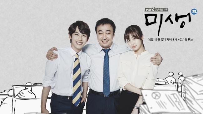 """Misaeng"" (tvN)"