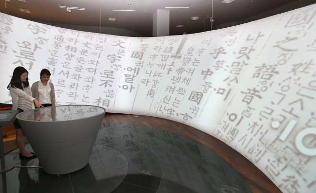 The main exhibition hall of the National Hangeul Museum. (The National Hangul Museum)