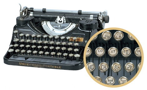 The oldest Korean typewriter in existence, invented by Song Ki-ju in 1933 (The National Hangul Museum)