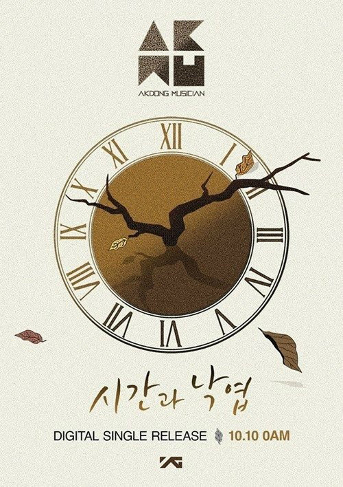 """Akdong Musician's new digital single """"Time and Fallen Leaves."""" (YG Entertainment)"""
