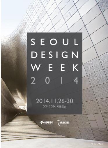 The poster for Seoul Design Week. (Seoul Design Week)