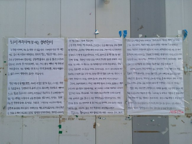 Posters put up by the Misfits group at Yonsei University, Seoul. Copies of the letter were put up at Korea University's campus in Seoul, and along streets near Gangnam Subway Station. (Choi Yoon-bae/Yonsei University)