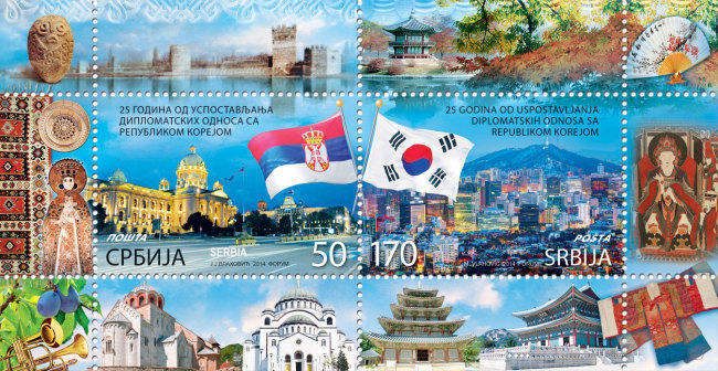 The Serbian government issued a commemorative postage stamp in December last year to mark the silver jubilee of bilateral ties between Serbia and Korea. (Serbian Embassy)