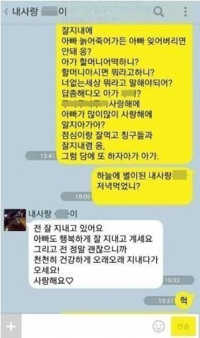A message sent to a man who lost his child in the Sewol ferry tragedy from a new smartphone user