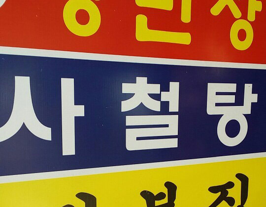 Signs showing dog restaurants in Seoul. The restaurants do not explicitly say they are selling dog meat. Jeong Hunny/The Korea Herald