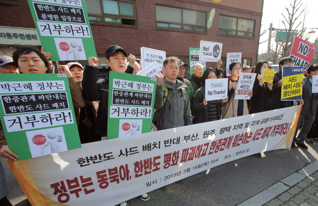 People stage a rally to express their opposition to the U.S.' possible deployment of the Terminal High-Altitude Area Defense system to Korea in downtown Seoul last month. (Yonhap)