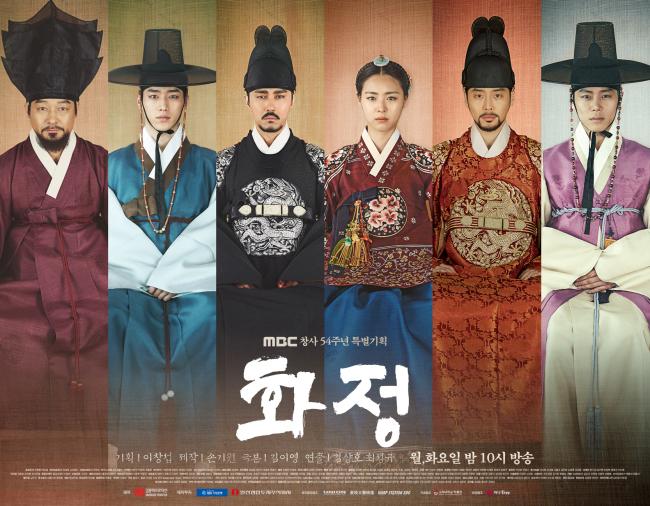 "A promotional poster for ""Splendid Politics,"" starring (from left) Jo Sung-ha, Seo Kang-joon, Cha Seung-won, Lee Yeon-hee, Kim Jae-won, Han Joo-wan. (MBC-The TicTalk)"