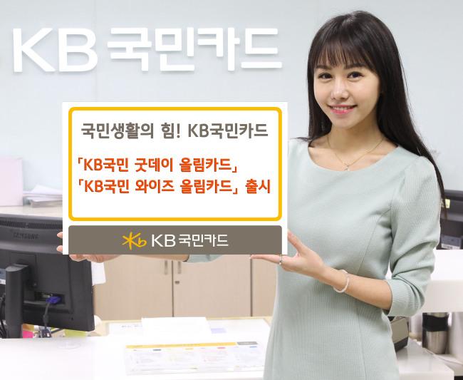 A model promotes KB Kookmin Card's Ollim series. (KB Kookmin Card)