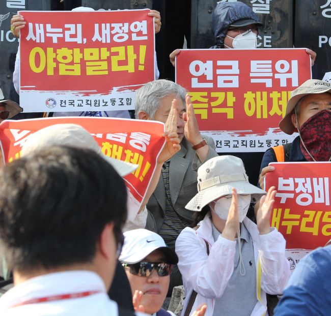 The union of civil servants holds a rally against the pension reform scheme at the National Assembly on Friday. (Yonhap)