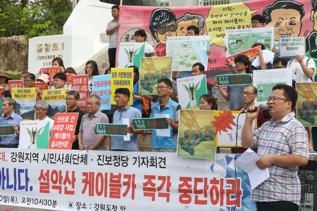 Activists hold a rally against the construction plan of a cable car on Mount Seoraksan in front of the Chuncheon City office in Gangwon Province on Aug. 20. Yonhap