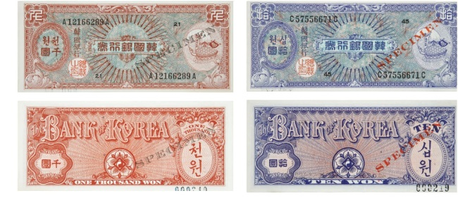 Hwan-denominated notes, issued in 1953. (Bank of Korea)