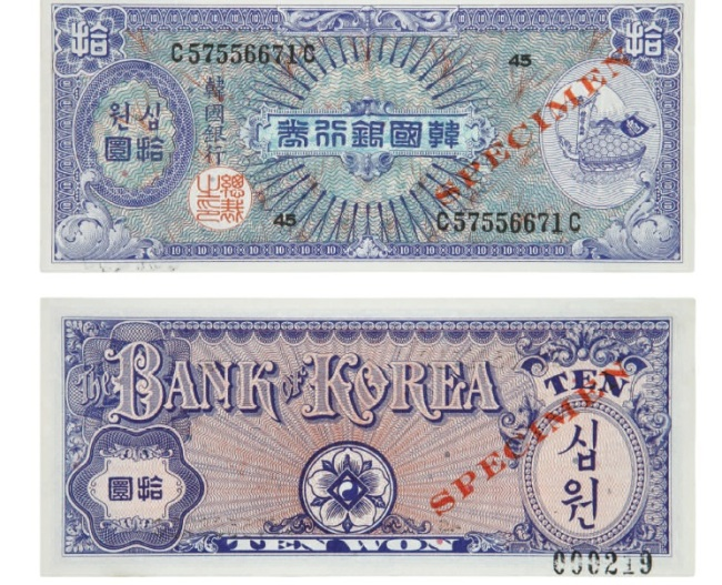 Won-denominated notes, issued in 1962. (Bank of Korea)