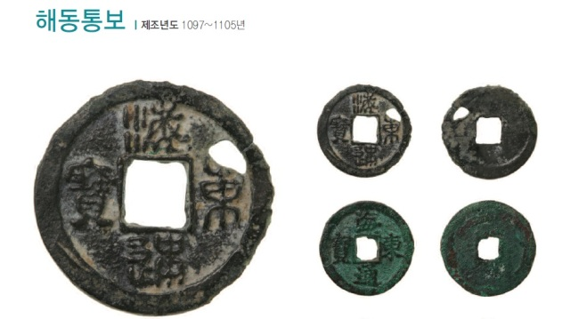 Haedong Tonbo, 11th-12th century A.D., Goryeo Dynasty. (Bank of Korea)