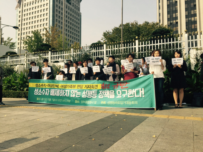 A group of human rights and lesbian, gay, bisexual, transgender and intersex issues activists protest Wednesday in front of the central government building in Seoul against the Gender Ministry's recent order for Daejeon Metropolitan City to delete articles that guarantee LGBTI rights in the city's newly revised charter of gender equality. (Claire Lee/The Korea Herald)