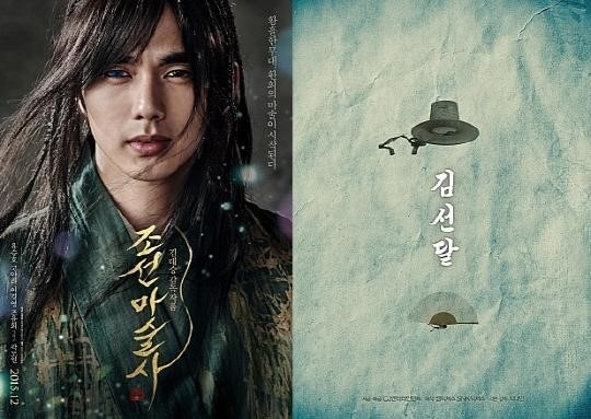 Posters for 'Joseon Magician' and 'Kim Seondal' (Lotte Entertainment, M Pictures)