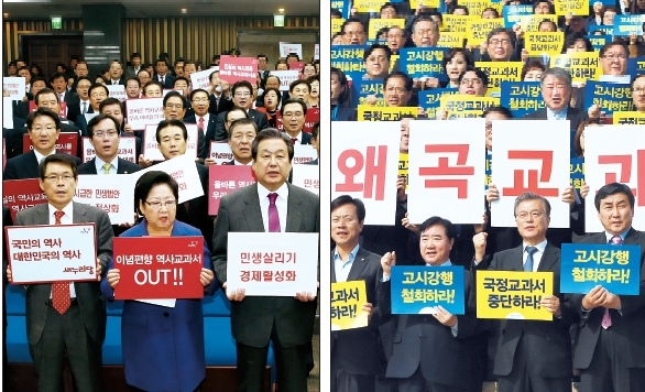 Lawmakers of the main opposition New Politics Alliance for Democracy (right photo) hold a rally in front of the National Assembly urging the government to withdraw its state textbook plan, while members of the ruling Saenuri Party (left photo) show their support for the plan on Tuesday. (Yonhap)