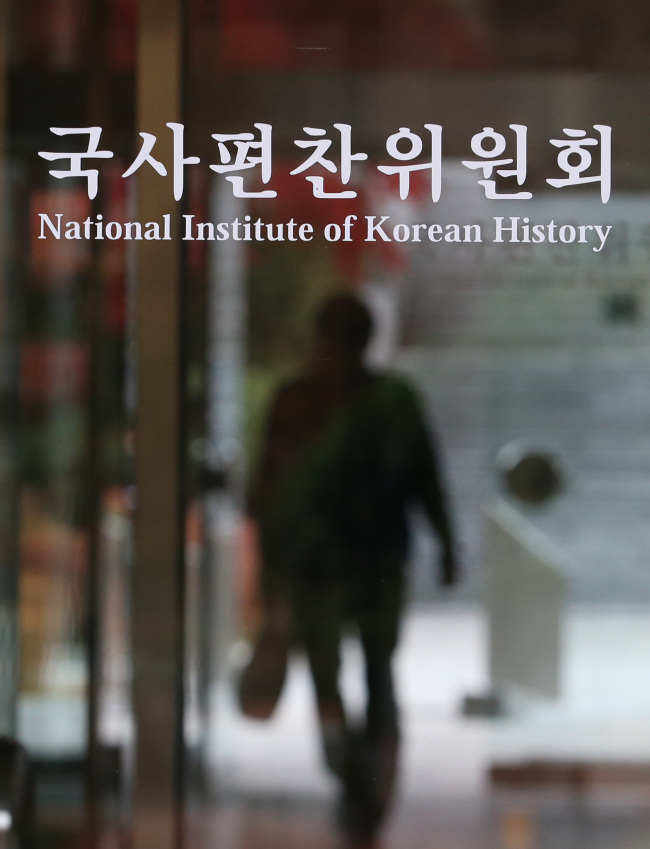 The building of National Institute of Korea History. Yonhap