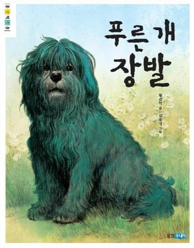 """Jangbal, the Hairy Blue Dog"""