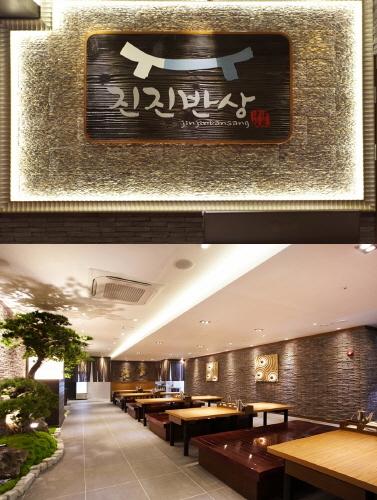 분당과 강동구 연말모임장소로 좋은 한정식집! 판교-상일동 맛집 ...