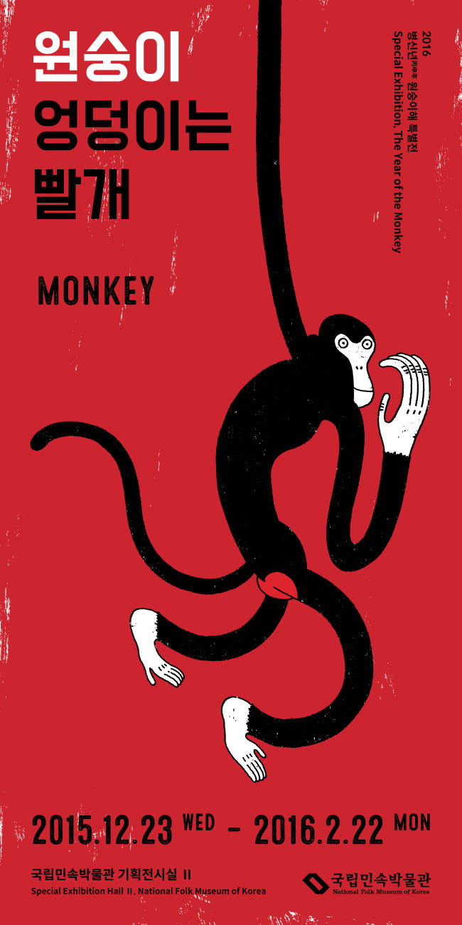 "Poster for the special exhibition ""Monkey"" at the National Folk Museum of Korea"