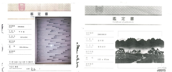 """The certificate of authenticity for Lee U-fan's """"From Point No. 780217"""" (left) issued by the Galleries Association of Korea was confirmed to have been forged as it bears the same number as the one found on the certificate of authenticity for Kim Ki-chang's landscape painting. (Yonhap)"""