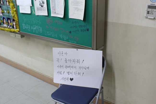 A message board wishes for the return of Heo Da-yun, a missing Danwon High School student. (Yoon Min-sik/The Korea Herald)