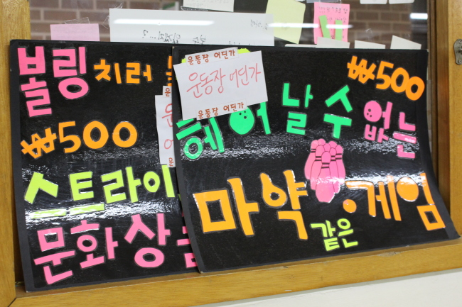 A poster promoting a school bowling club is on the window of a Danwon High School classroom. (Yoon Min-sik/The Korea Herald)