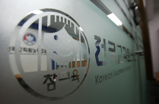 The office of Korea Teachers and Education Workers' Union in Seoul. Yonhap