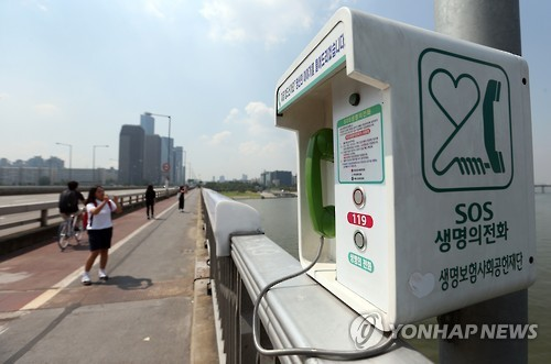 "A sign that says ""life line,"" a phone counseling service for those who consider committing suicide by jumping into the Hangang River, is installed at Seoul's Mapo Bridge. Yonhap"