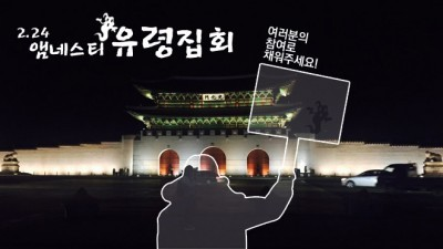 A promotional poster issued by the Korean office of Amnesty International to encourage Koreans to participate in an upcoming hologram rally to be held on Feb. 24 at Gwanghwamun Square in central Seoul.