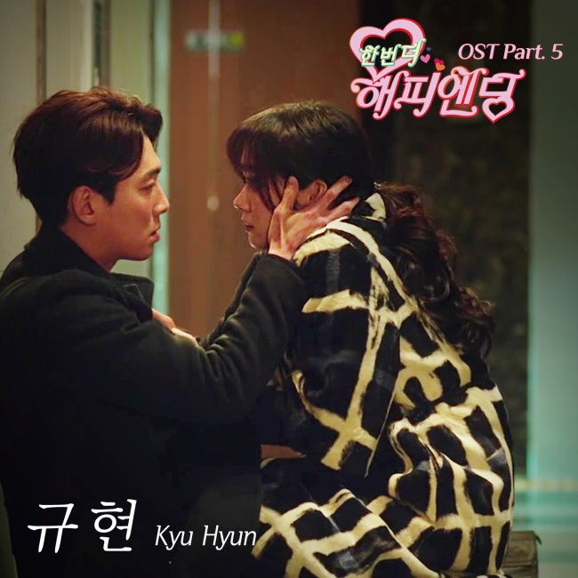 Kyuhyun (Super Junior) - One More Happy Ending OST Part.5 - Where I Put My Heart K2Ost free mp3 download korean song kpop kdrama ost lyric 320 kbps