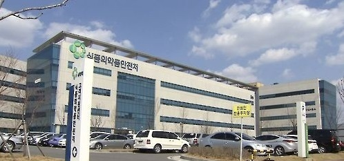 Ministry of Food and Drug Safety (Yonhap)