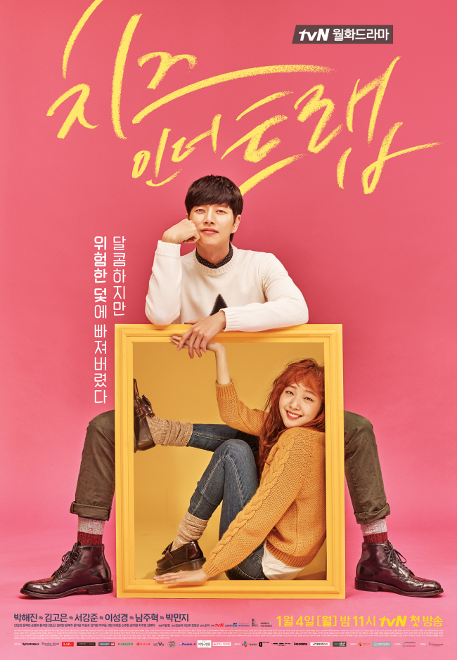 """Promotional image of tvN's drama series """"Cheese in the Trap"""" (tvN)"""