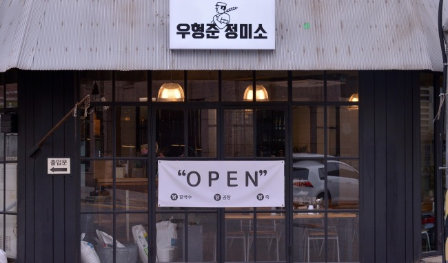 Woo Hyung-joon Rice Mill, a new Korean restaurant located in Sinsa-dong, Seoul, opened in January. (Photo credit: Lee Sang-sub/The Korea Herald)