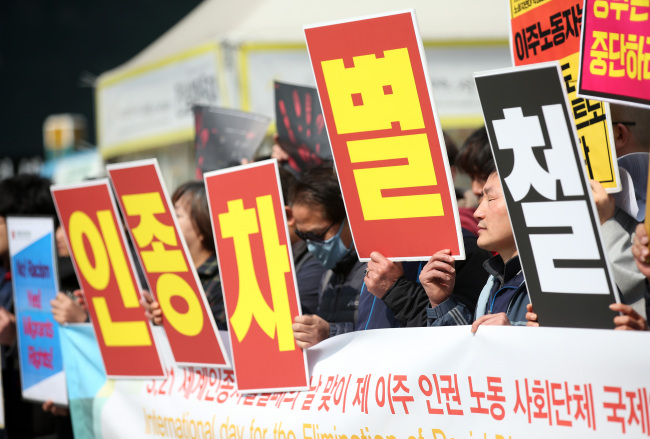 Migrant advocacy groups hold a press conference at Gwanghwamun Square in central Seoul on Monday to mark the International Day for the Elimination of Racial Discrimination. Yonhap