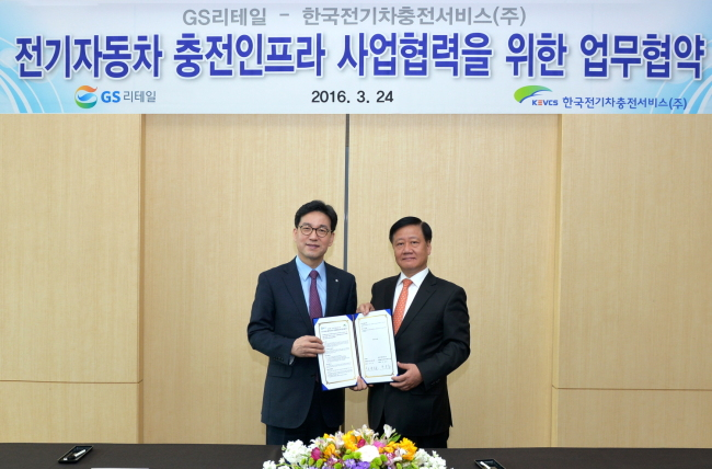 GS Retail convenience store division representative Cho Yoon-sung (left) and Korea Electric Vehicle Charging Service CEO Park Kyu-ho pose aftersigning a memorandum of understanding for their partnership Thursday. (Korea Electric Vehicle Charging Service)