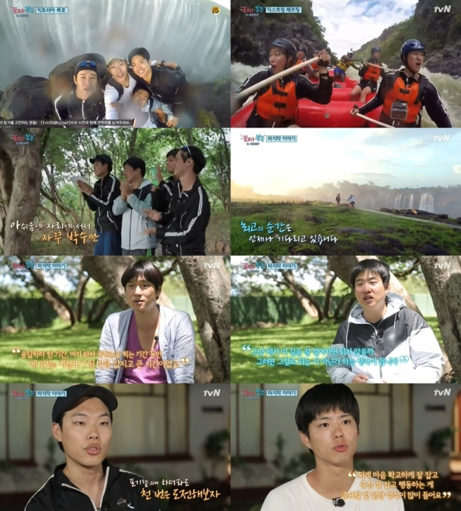 "Scenes from ""Youth Over Flowers - Africa"" (tvN)"