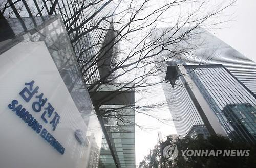 Samsung Electronics headquarters in Seoul (Yonhap)