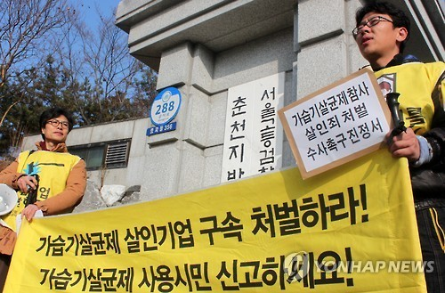 Family members of victims of toxic humidifier disinfectants hold a press conference in front of the Chuncheon District Prosecutors' Office, demanding for a probe and the punishment of manufacturers and sellers on Dec. 22, 2015. (Yonhap)