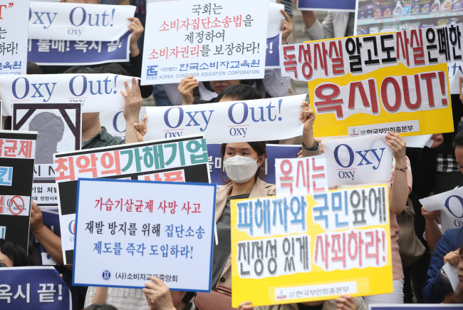 Members of civic groups hold a rally condemning the manufacturers of humidifier sterilizer and a boycott of their products in Seoul on Monday.(Yonhap)
