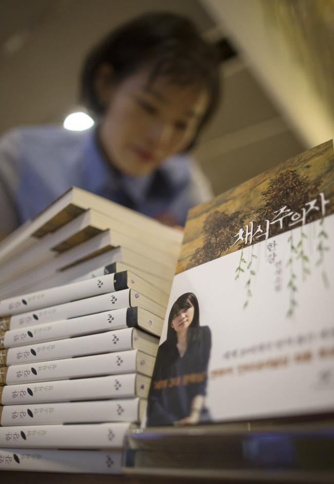 An employee arranges copies of Han Kang`s