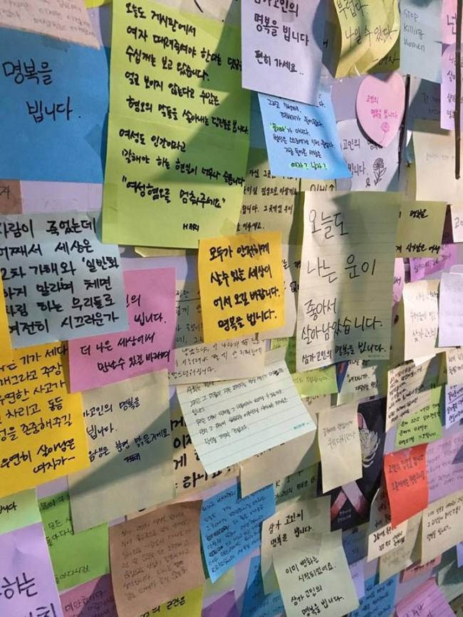 Post-it memos outside exit 10 of Gangnam Station (Ock Hyun-ju/The Korea Herald)