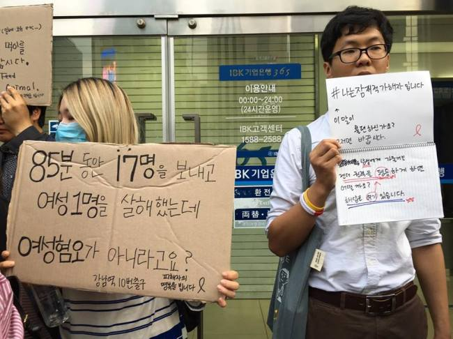 Mourners hold up placards opposing hate crime agasint women outside exit 10 of Gangnam Station on Sunday. (Ock Hyun-ju/The Korea Herald)