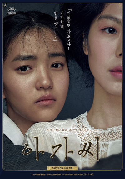 """A poster of """"The Handmaiden"""" depicts Kim Tae-ri (left) and Kim Min-hee. (CJ E&M)"""