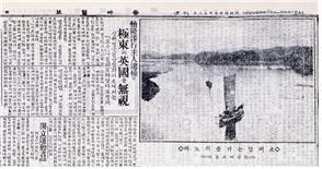 Article on the arrest of Shaw, the owner of Iryungyanghaeng published by Donga Ilbo on Aug. 21, 1920. (The Independence Hall of Korea)