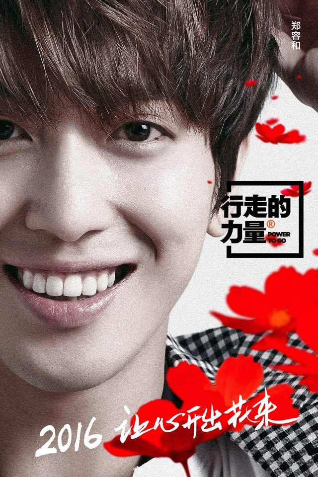 "Promotional image of Chinese public event ""Power To Go"" starring Jung Yong-hwa. (Power To Go)"