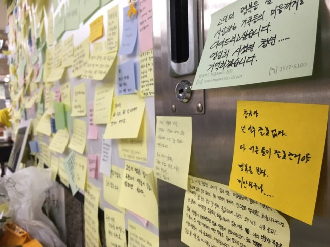 Post-it messages left at Guui Station. (Kim Da-sol/The Korea Herald)